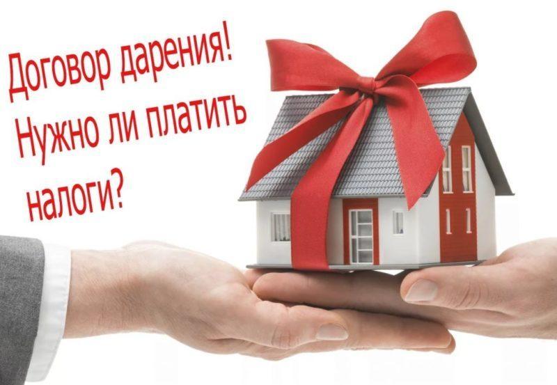 Какой налог на дарение квартиры или другой недвижимости?
