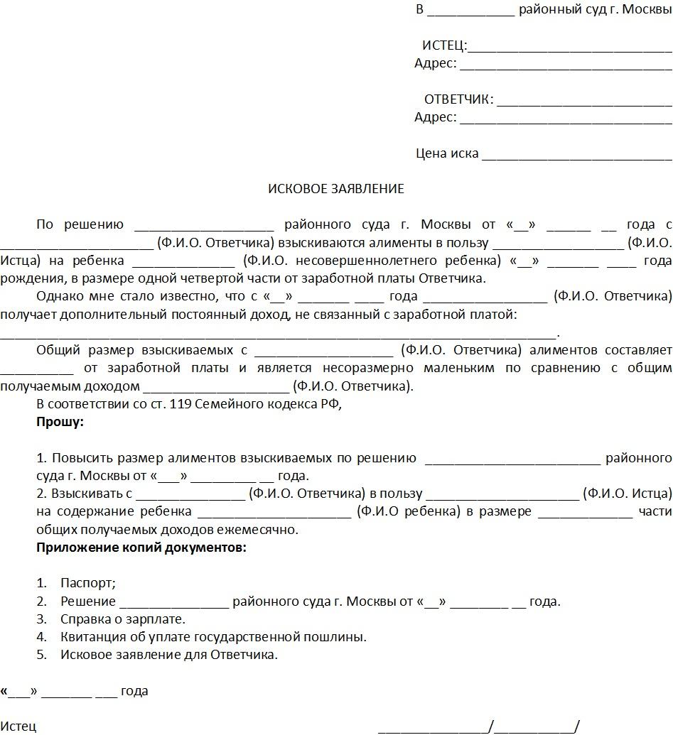 Исковое заявление об увеличении размера алиментов: образец документа, можно ли жене обратиться в суд с просьбой повысить выплаты на ребенка в твердой денежной сумме?