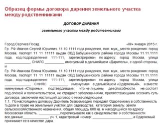 Договор дарения жилого дома - бланк образец 2020