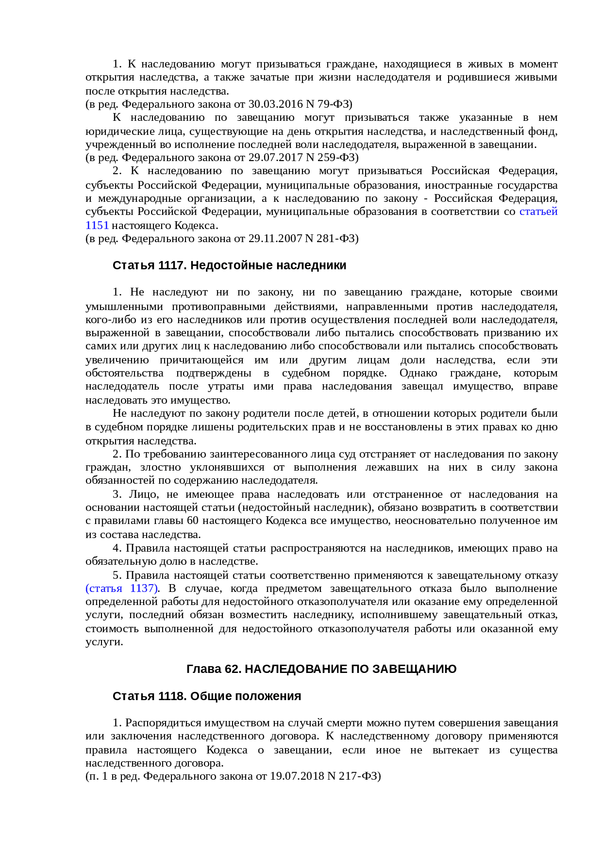 Наследство по закону и завещанию по гк рф