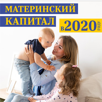 Условия покупки жилья на материнский капитал без ипотеки