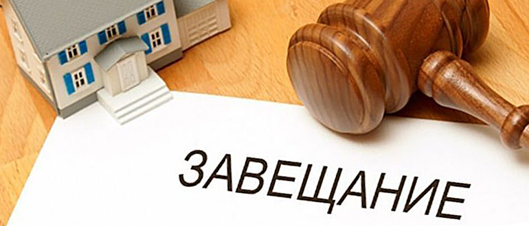 Основы наследственного права и правила его реализации в рф