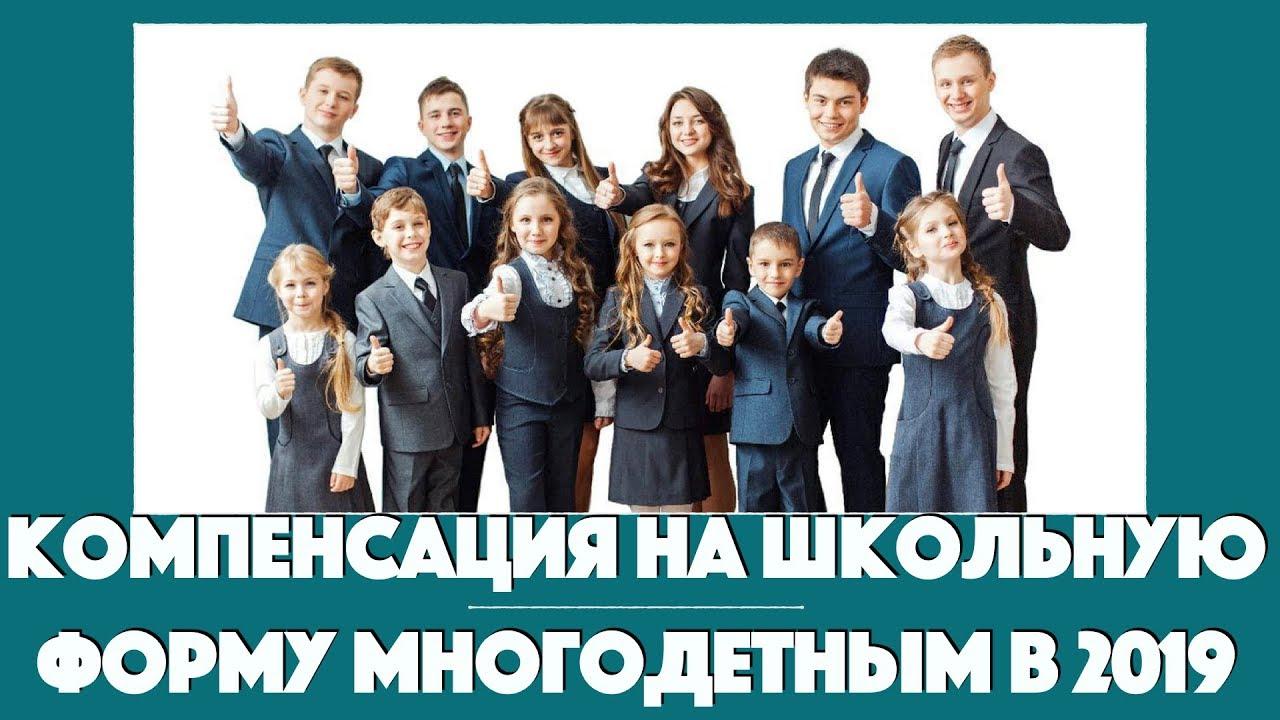 Компенсация за школьную форму для многодетных в 2020 году в москве