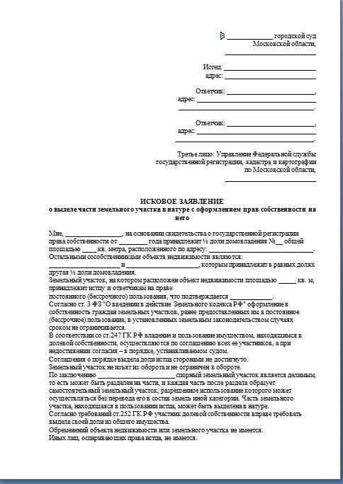 Соглашение об определении долей в праве долевой собственности