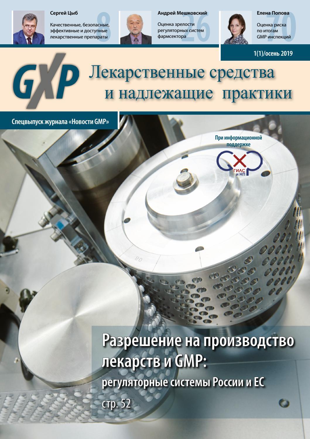 Региональный список льготных лекарств на 2020 год московская область
