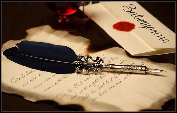 В каких случаях наследник, указанный в завещании, не получит наследство