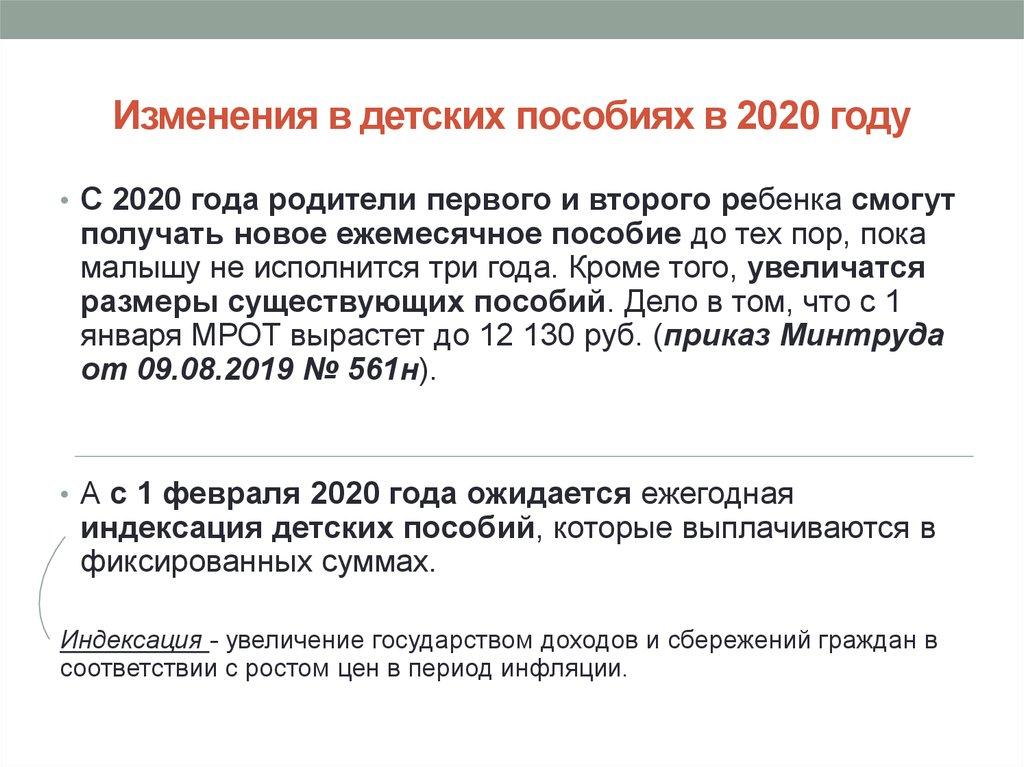 Пособия и выплаты на детей в 2020 году