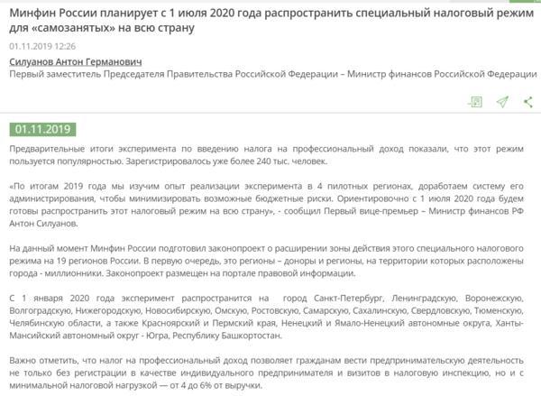 Что ждет «самозанятых» в 2020 году?