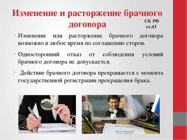 Ст 43 ск рф с комментариями и изменениями на 2019 | 2020 год
