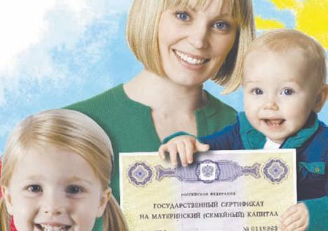 Материнский капитал в 2020 на первого и второго ребенка — изменения, сколько он составит и как его получить | ktonanovenkogo.ru