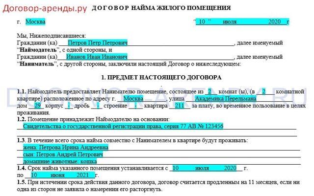 Выкуп земельного участка из аренды 2020 г