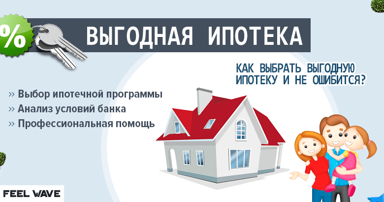 Доля квартиры в ипотеку | условия покупки и оформления документов