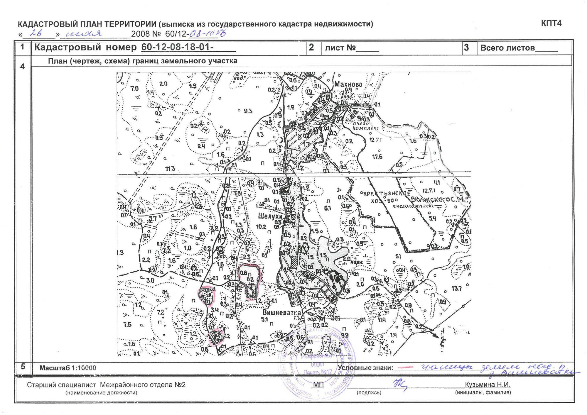 Кадастровый план территории в 2020 году