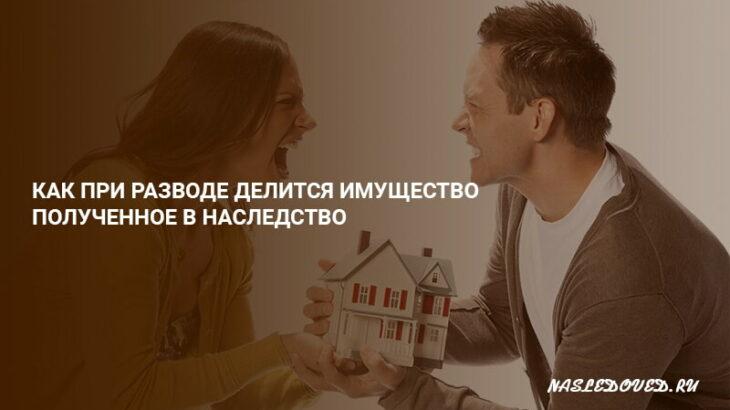 Как рассчитать госпошлину при разделе имущества при разводе?
