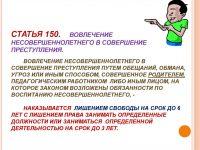 Ответственность за развращение малолетних: статья 156 ук рф