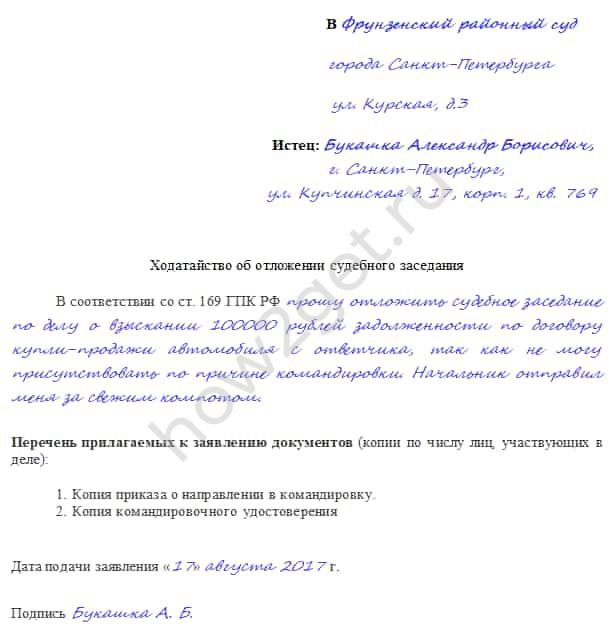 Ходатайства об ознакомлении с материалами дел в гражданский суд: образец заявления