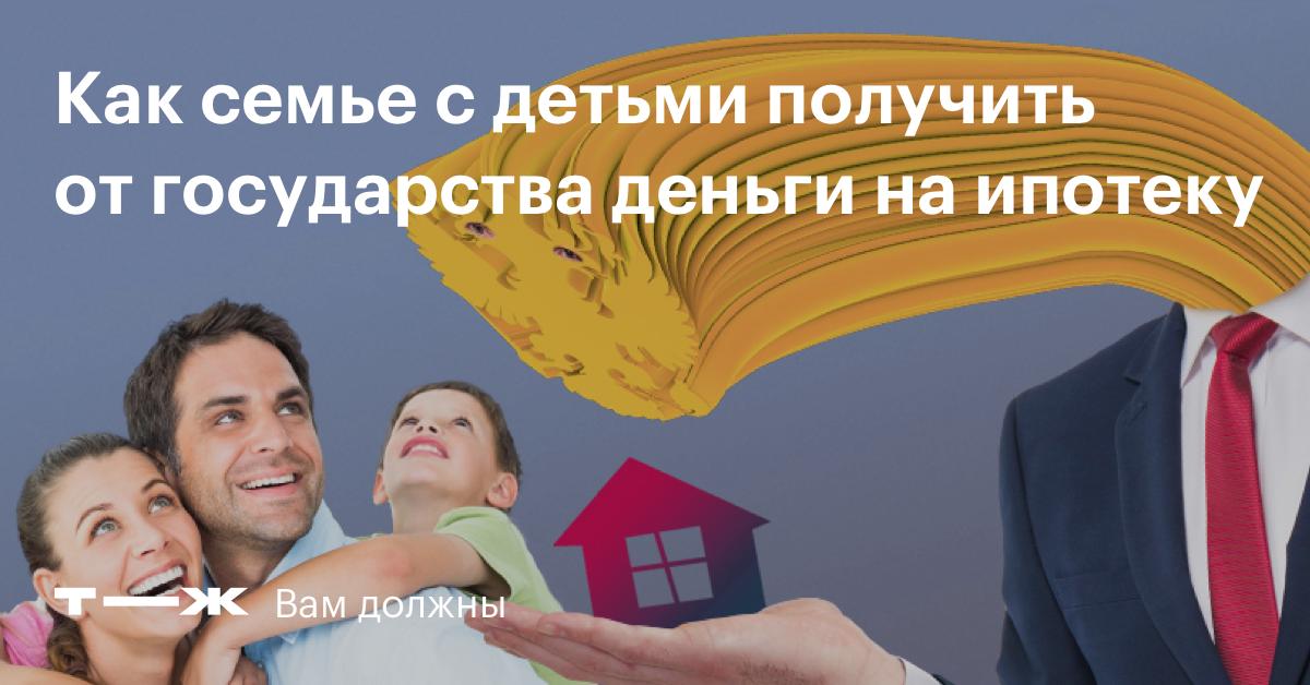Порядок оформления ипотеки для матери-одиночки в 2020 году