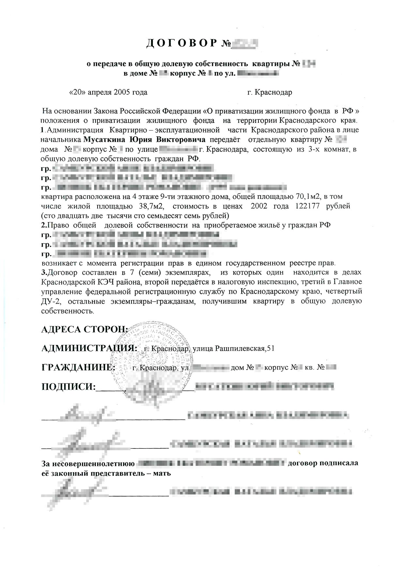 Как написать заявление на приватизацию квартиры: бланк и образец заполнения