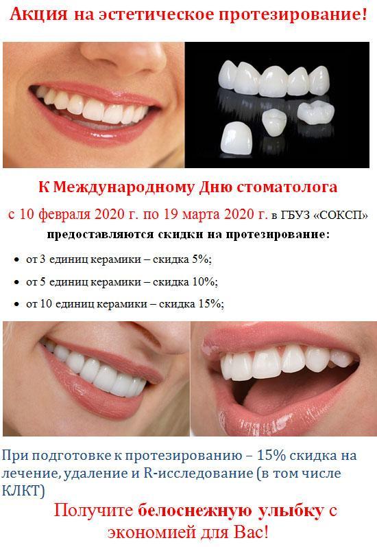 Бесплатное протезирование зубов для инвалидов