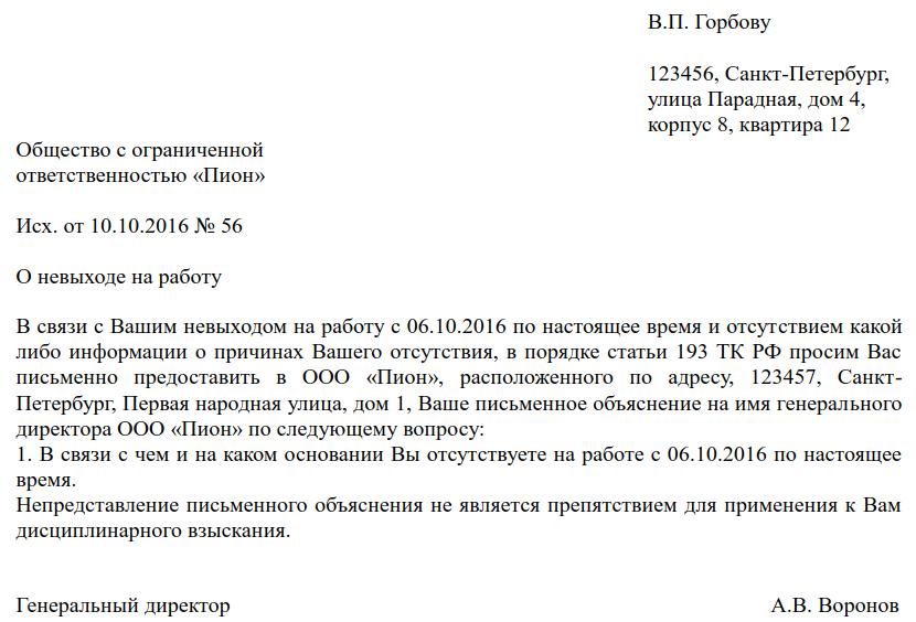 Увольнение за прогулы - пошаговая инструкция 2020 года