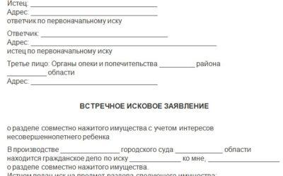 Соглашение о разделе ипотечной квартиры