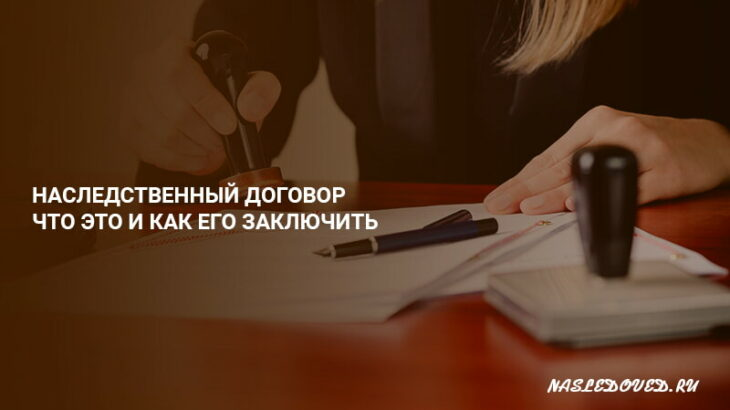 Отличие наследственного договора от завещательного возложения | vrkadoverie.ru