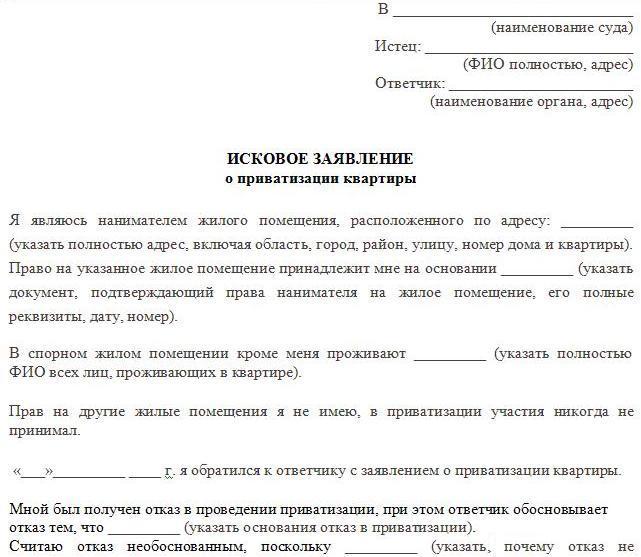 Подаем исковое заявление в суд о приватизации квартиры