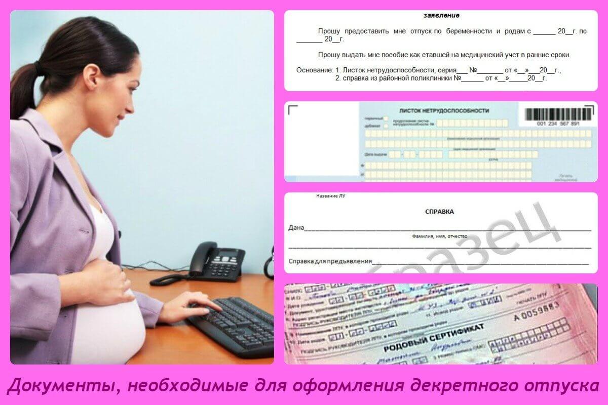 Какие документы и справки нужны для оформления декретного отпуска?