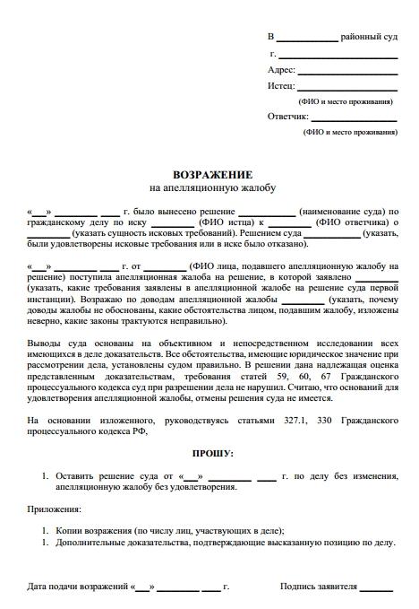 Возражение на алименты: образец искового заявления об взыскании алиментов, апелляционная жалоба, судебный приказ