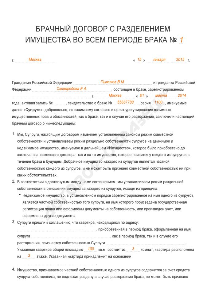 Брачный договор: образец и как его составить, а также пример содержания контракта для граждан, до брака или после, форма документа, порядок и условия заключения