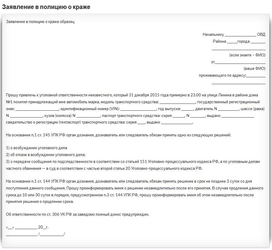 Образец заявления в полицию о краже имущества