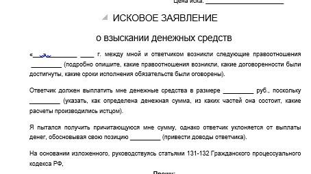 Исковое заявление в арбитражный суд о признании недействительной крупной сделки акционерного общества