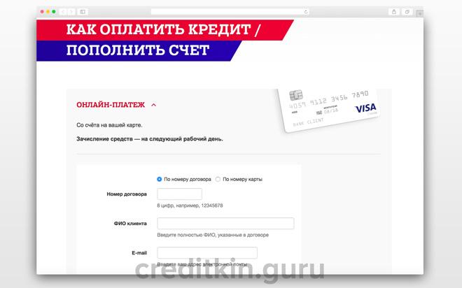 Досрочное погашение кредита в почта банке