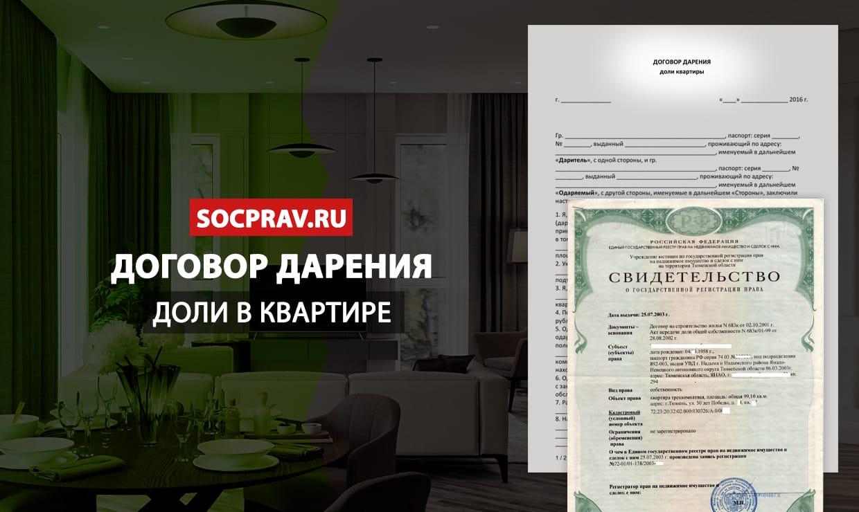 Договор дарения квартиры - бланк образец 2020