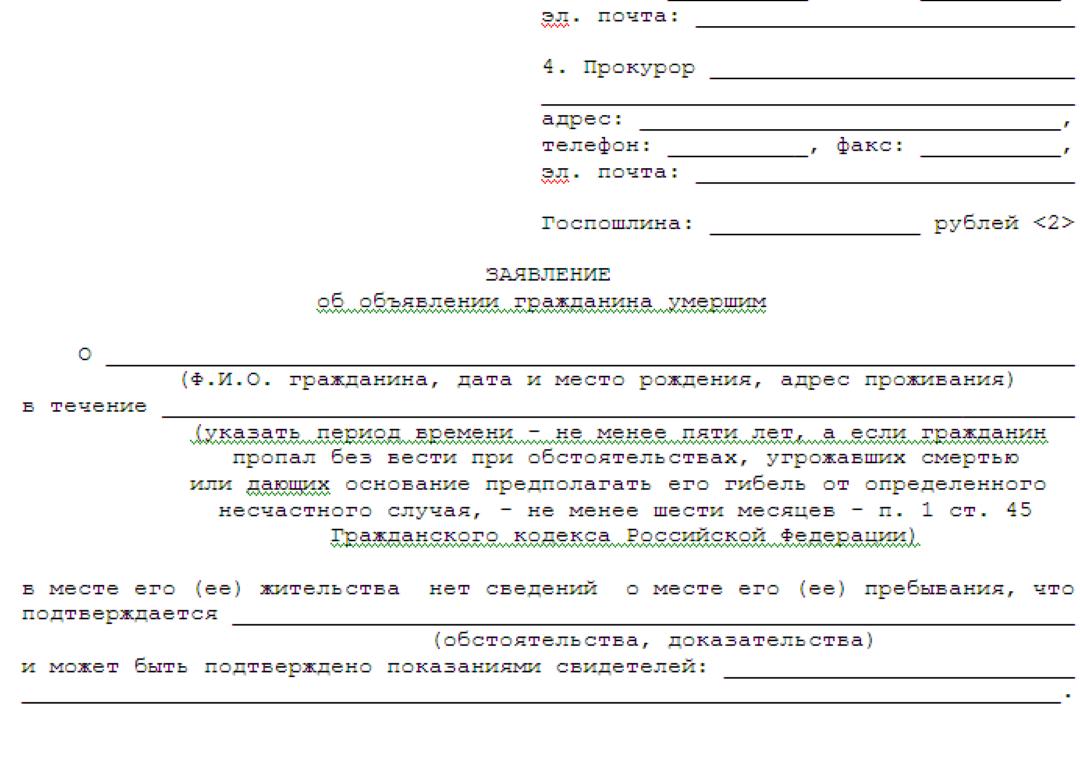 Образцы заявлений о признании человека безвестно отсутствующим, объявления умершим - готовые бланки для скачивания