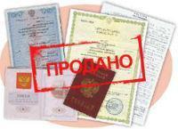 Пакет документов для продажи квартиры 2017