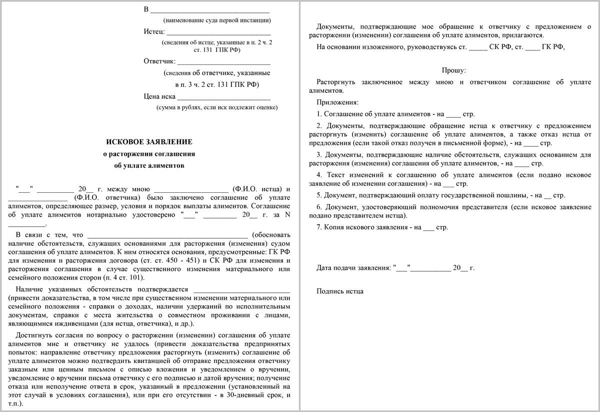 Соглашение об уплате алиментов: что нужно знать обеим сторонам?