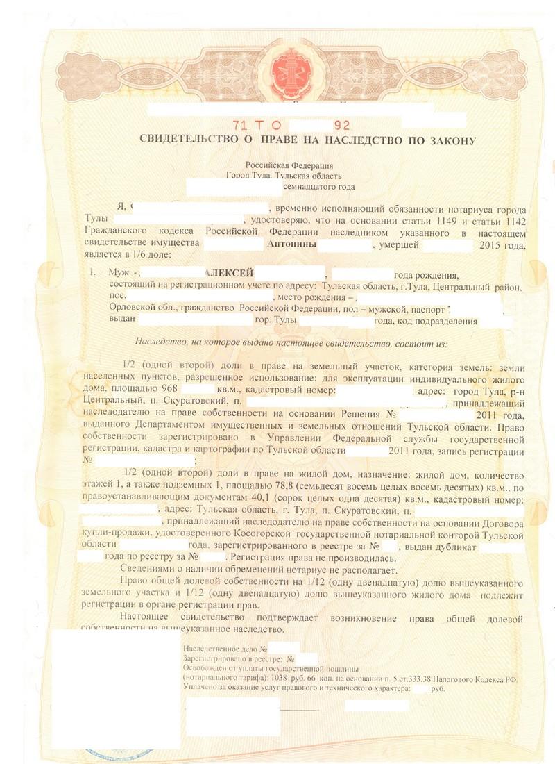 Какие документы выдает нотариус при вступлении в наследство