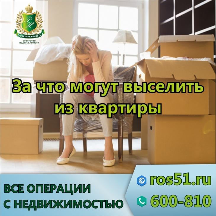 Порядок выселения из квартиры прописанного человека (не собственника)