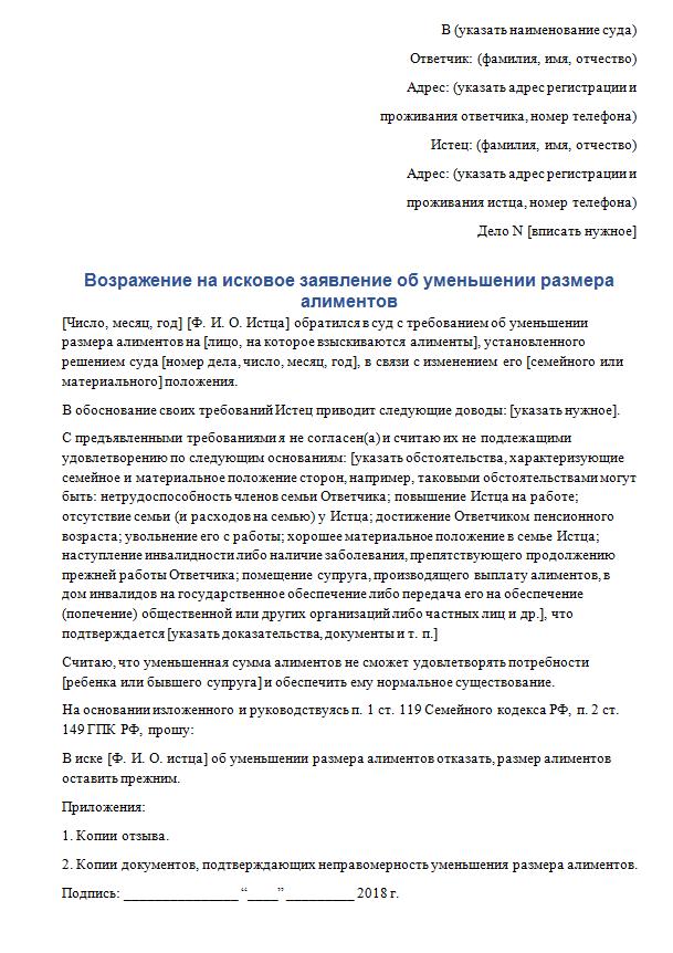 Исковое заявление об уменьшении размера алиментов: образец 2020