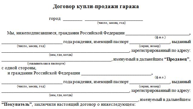Перечень документов при купле продаже гаража 2020