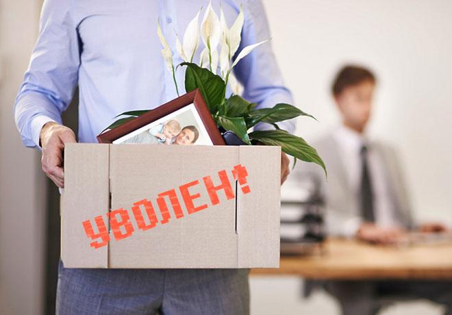 Куда обращаться если незаконно уволил работодатель