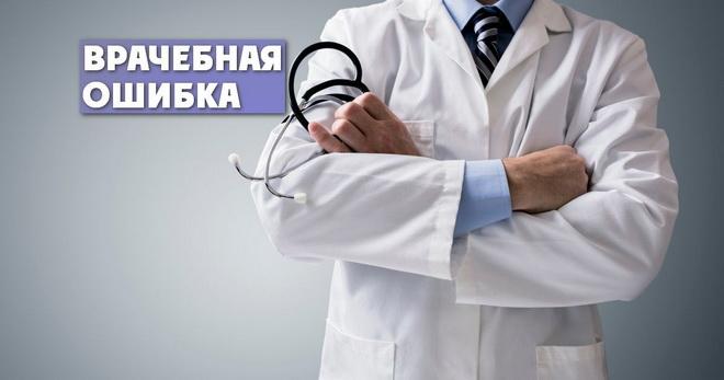 Как привлечь к ответственности врача за халатное отношение к должностным обязанностям?