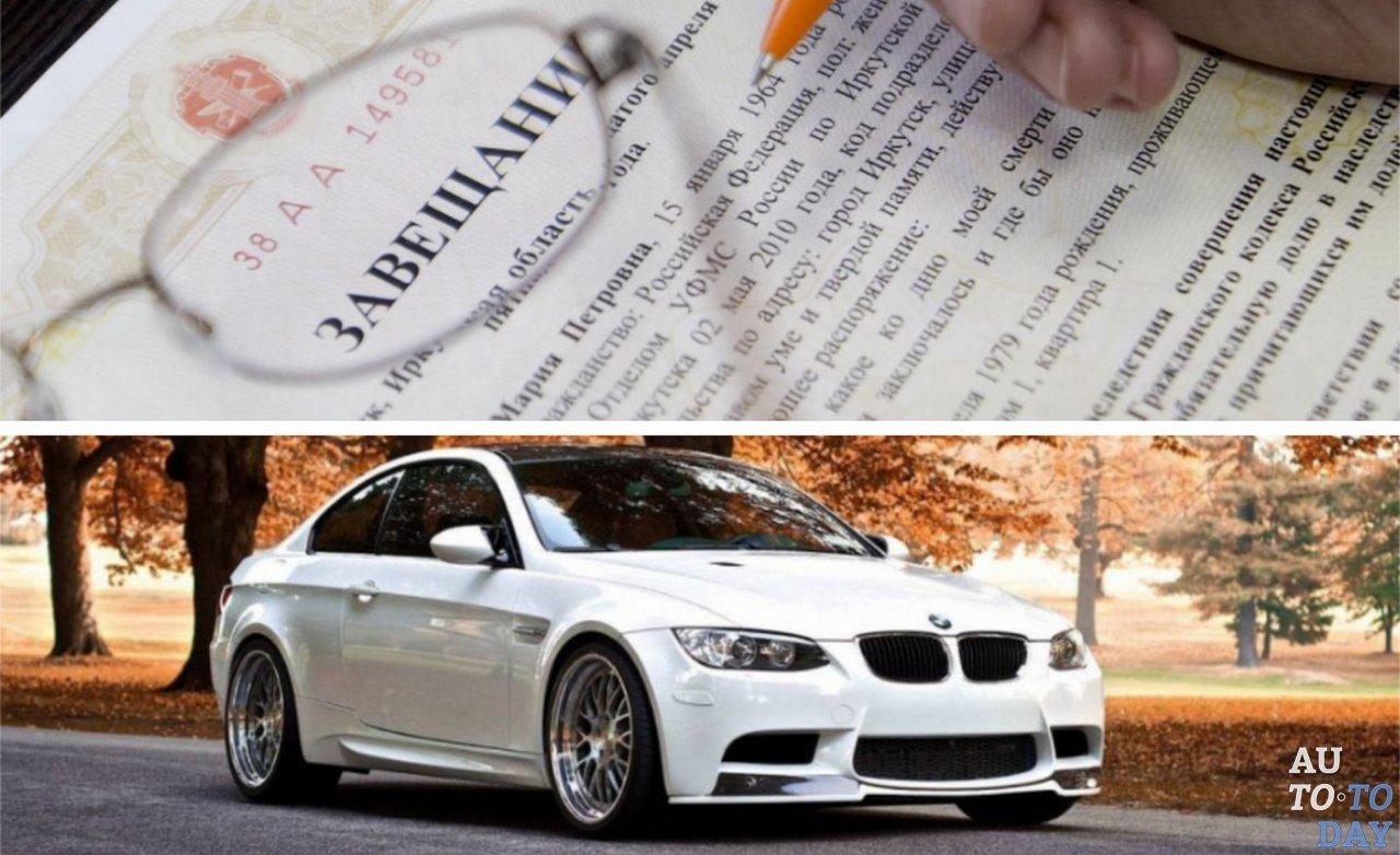 Как продать машину по наследству с или без регистрации на себя