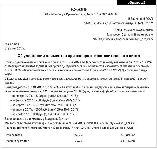 Заявление на удержание алиментов из заработной платы — образец