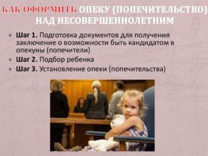 Перечень документов на опекунство над ребенком 2019: для оформления, при живой матери, из детского дома,если опекунство временное