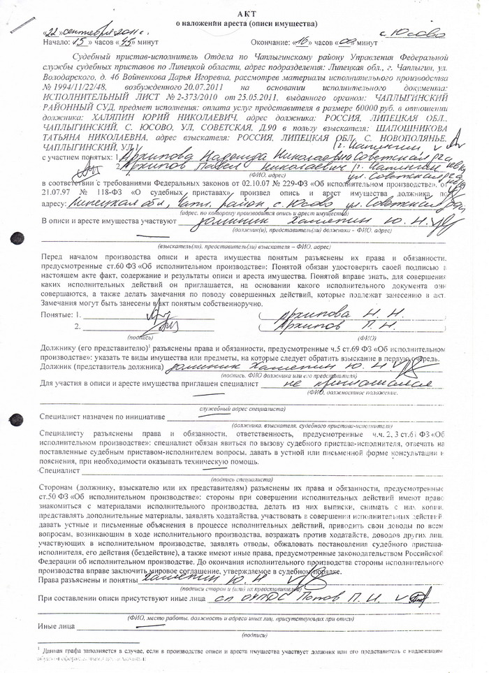 Арест имущества в обеспечение иска: сроки, основания и порядок процедуры