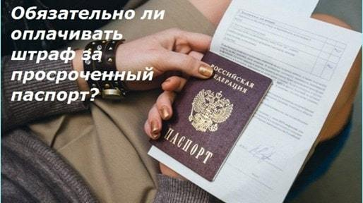 Штраф за утерю паспорта в 2020 году
