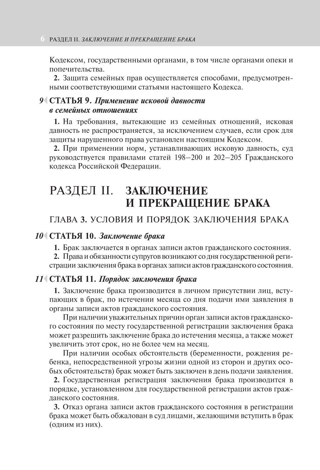 Процедура усыновления ребенка в россии: порядок, условия и требования