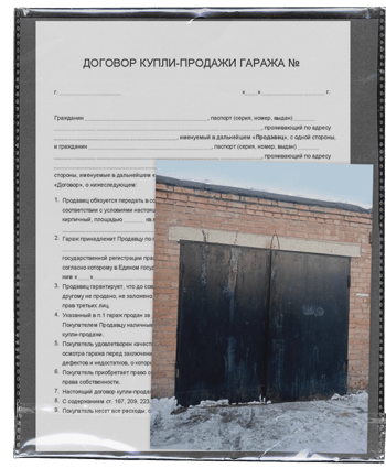 Как оформить гараж в собственность в 2020 году